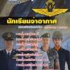 แนวข้อสอบ นักเรียนจ่าอากาศ กรมยุทธศึกษาทหารอากาศ กองทัพอากาศ