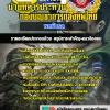 แนวข้อสอบ พลขับรถ กองทัพไทย
