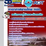 ((สรุป))แนวข้อสอบพนักงานกู้ภัยและดับเพลิง บริษัทการท่าอากาศยานไทย ทอท AOT
