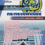 สรุปแนวข้อสอบเจ้าหน้าที่การพาณิชย์ กระทรวงพาณิชย์ ปี 2560