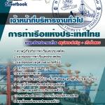 สรุปแนวข้อสอบเจ้าหน้าที่บริหารงานทั่วไป การท่าเรือแห่งประเทศไทย ปี 2560