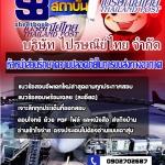 แนวข้อสอบ หัวหน้าส่วนรักษาความปลอดภัยในการขนส่งทางอากาศ บริษัท ไปรษณีย์ไทย จำกัด