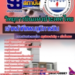 แนวข้อสอบ เจ้าหน้าที่แผนภูมิการบิน บริษัท วิทยุการบินแห่งประเทศไทย จำกัด