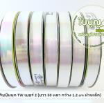 ริบบิ้นมุก สีขาว TW เบอร์ 2 ม้วนเล็ก (ยาว 50 หลา กว้าง 1.2 cm)