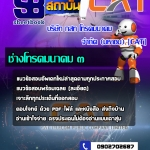 แนวข้อสอบ ช่างโทรคมนาคม ๓ บริษัท กสท โทรคมนาคม จำกัด (มหาชน) [CAT]