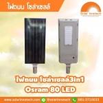 ไฟถนนโซล่าเซลล์ 3 in 1 รุ่น OSRAM 80 LED