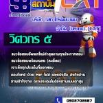 แนวข้อสอบ วิศวกร ๕ บริษัท กสท โทรคมนาคม จำกัด (มหาชน) [CAT]