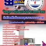 แนวข้อสอบ นักเรียนฝึกหัดควบคุมจราจรทางอากาศ บริษัท วิทยุการบินแห่งประเทศไทย จำกัด