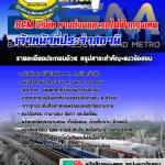แนวข้อสอบเจ้าหน้าที่ประจำสถานี(ประจำรถไฟฟ้า MRT สายสีน้ำเงินและสายสีน้ำเงินส่วนต่อขยาย) - BEM บริษัท ทางด่วนและรถไฟฟ้ากรุงเทพ จำกัด (มหาชน)
