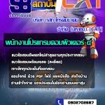 แนวข้อสอบ พนักงานโปรแกรมคอมพิวเตอร์ ๔ บริษัท กสท โทรคมนาคม จำกัด (มหาชน) [CAT]