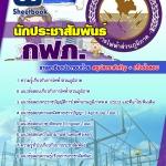 เตรียมแนวข้อสอบนักประชาสัมพันธ์ กฟภ. การไฟฟ้าส่วนภูมิภาค