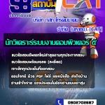 แนวข้อสอบ นักวิเคราะร์ระบบงานคอมพิวเตอร์ ๕ บริษัท กสท โทรคมนาคม จำกัด (มหาชน) [CAT]