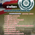 เตรียมสอบ แนวข้อสอบ ช่างโยธา กรมการทหารช่าง ปี 2560