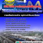 แนวข้อสอบเจ้าหน้าที่แผนกพัฒนาทรัพยากรบุคคล - BEM บริษัท ทางด่วนและรถไฟฟ้ากรุงเทพ จำกัด (มหาชน)