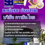 สรุปแนวข้อสอบช่างอากาศ บริษัท การบินไทย จำกัด (มหาชน)