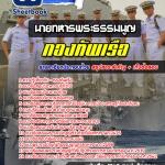 แนวข้อสอบนายทหารพระธรรมนูญ กองทัพเรือ