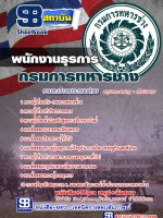 เตรียมสอบ แนวข้อสอบ พนักงานธุรการ กรมการทหารช่าง ปี 2560