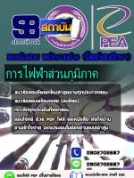แนวข้อสอบพนักงานช่าง (โสตทัศนศึกษา) การไฟฟ้าส่วนภูมิภาค