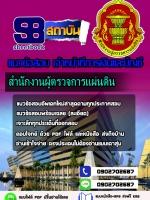 แนวข้อสอบเจ้าหน้าที่การเงินและบัญชี สำนักงานผู้ตรวจการแผ่นดิน