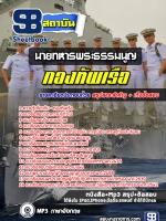 สรุปแนวข้อสอบนายทหารพระธรรมนูญ กองทัพเรือ
