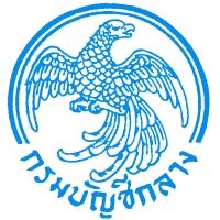 กรมบัญชีกลาง เปิดรับสมัครตั้งแต่วันที่ 5 - 23 กันยายน 2559