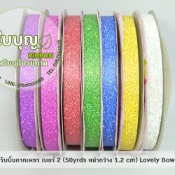 ริบบิ้นกากเพชร เบอร์ 2 (ยาว 50-100 หลา ) Lovely Bow