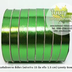 ริบบิ้นทำใบ สีเขียว เมทัลลิกทราย (ยาว 50 หลา กว้าง 1.5 cm)