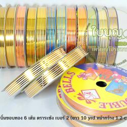 ริบบิ้นขอบทอง ทอง6เส้น เบอร์ 2 ระฆัง (ยาว 10 หลา กว้าง 1.2 cm) 17 ม้วน / 1 แพ็ค