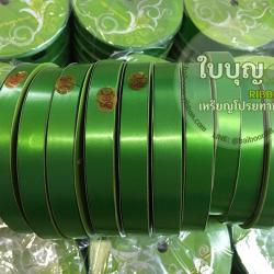 ริบบิ้นทำใบ สีเขียว S&C เบอร์ 2 (ยาว 40 หลา กว้าง 1.2 cm)