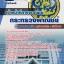แนวข้อสอบ เจ้าหน้าที่การพาณิชย์ สำนักงานปลัดกระทรวงพาณิชย์ thumbnail 1