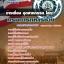 เตรียมสอบ แนวข้อสอบ ช่างเชื่อม อุตสาหกรรม โลหะ กรมการทหารช่าง thumbnail 1