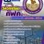 เตรียมแนวข้อสอบวิศวกรโยธา กฟภ. การไฟฟ้าส่วนภูมิภาค thumbnail 1