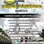 สรุปแนวข้อสอบดนตรีสากล กองดุริยางค์ สำนักสวัสดิการทหาร บก.กองทัพไทย thumbnail 1