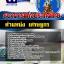 สรุปแนวข้อสอบเศรษฐกร (ธปท.)ธนาคารแห่งประเทศไทย thumbnail 1
