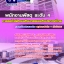 แนวข้อสอบพนักงานพัสดุ ระดับ4 การรถไฟฟ้าขนส่งมวลชนแห่งประเทศไทย thumbnail 1