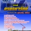 แนวข้อสอบ นักบัญชี กรมธนารักษ์ ((HOT)) thumbnail 1