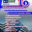สรุปแนวข้อสอบนักวิชาการอุตสาหกรรม (สกอ.)กรมส่งเสริมอุตสาหกรรม thumbnail 1
