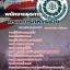 เตรียมสอบ แนวข้อสอบ พนักงานธุรการ กรมการทหารช่าง ปี 2560 thumbnail 1