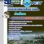 ((สรุป))แนวข้อสอบช่างโยธา บริษัทการท่าอากาศยานไทย ทอท AOT thumbnail 1