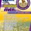 เตรียมแนวข้อสอบวิศวกรไฟฟ้า กฟภ. การไฟฟ้าส่วนภูมิภาค thumbnail 1