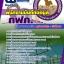 เตรียมแนวข้อสอบพนักงานบันทึกข้อมูล กฟภ. การไฟฟ้าส่วนภูมิภาค thumbnail 1