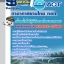 ((สรุป))แนวข้อสอบเจ้าหน้าที่ปฏิบัติการท่าอากาศยาน บริษัทการท่าอากาศยานไทย ทอท AOT thumbnail 1