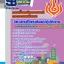 แนวข้อสอบ วิศวกรปิโตรเลียมปฏิบัติการ กรมเชื้อเพลิงธรรมชาติ thumbnail 1