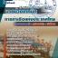 สรุปแนวข้อสอบช่างเทคนิค (ช่างซ่อมเครื่องยนต์อาวุโส) การท่าเรือแห่งประเทศไทย ปี 2560 thumbnail 1