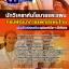แนวข้อสอบนักวิเคราะห์นโยบายและแผน กรมพัฒนาการแพทย์แผนไทยและการแพทย์ทางเลือก thumbnail 1