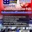 แนวข้อสอบ นักบริหารความปลอดภัยในการขนส่งทางอากาศ บริษัท ไปรษณีย์ไทย จำกัด thumbnail 1