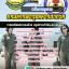 แนวข้อสอบกลุ่มงานบริการ พนักงานธุรการ กรมสรรพาวุธทหารอากาศ thumbnail 1
