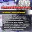 แนวข้อสอบ พนักงานการเกษตร กรมพลาธิการทหารบก thumbnail 1