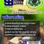แนวข้อสอบ พนักงานพัสดุ กรมสรรพาวุธทหารบก thumbnail 1