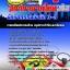 แนวข้อสอบนักกิจกรรมบำบัด 3-5 สภากาชาดไทย ที่ออกบ่อย thumbnail 1
